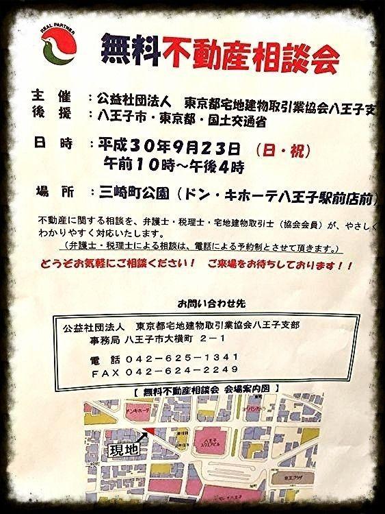 無料!不動産相談会in八王子