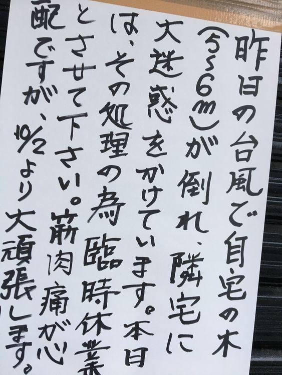 台風24号の爪痕