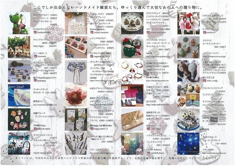 ケイハチクリスマスマーケット