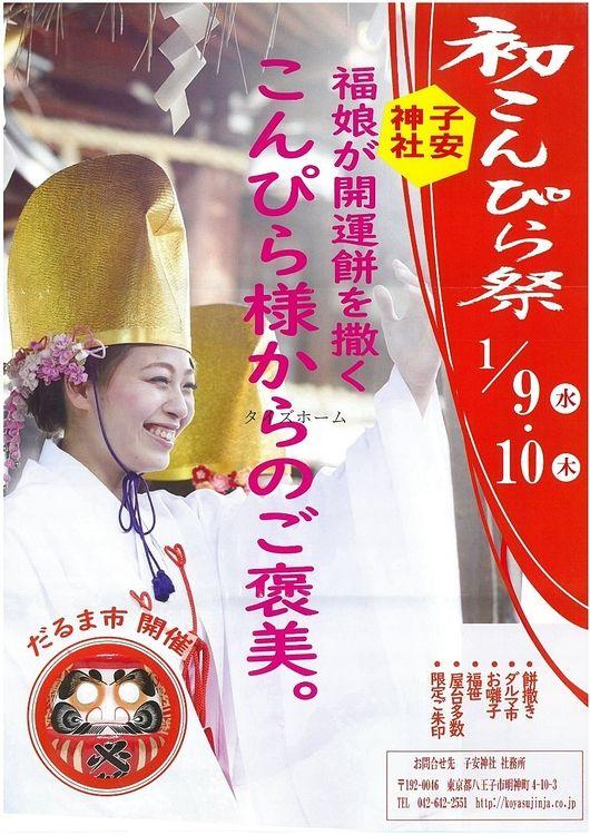 八王子 子安神社で開催される初こんぴら祭のご紹介