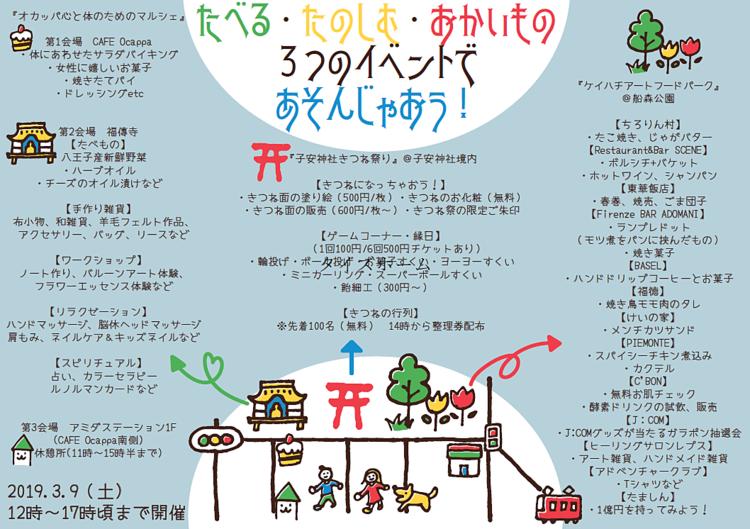 ケイハチアートフードパーク開催!