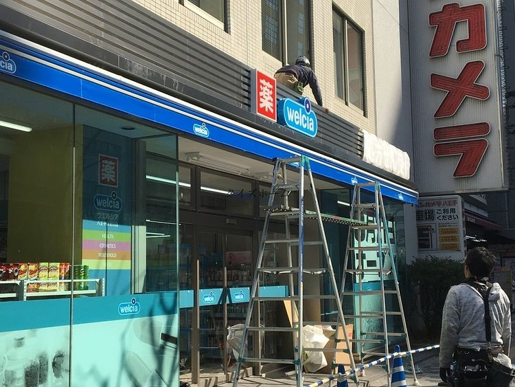 八王子駅前にウエルシアがオープン予定!