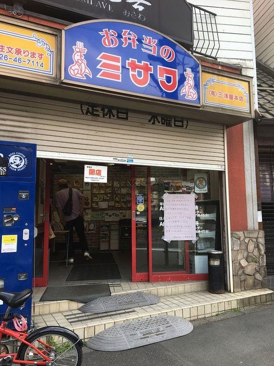 子安町のお弁当のミサワが閉店