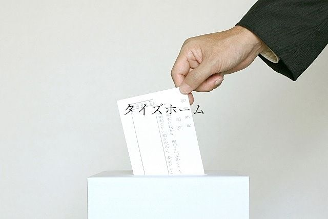 八王子市市議会議員選挙