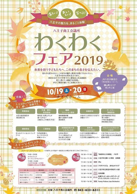 八王子商工会議所わくわくフェア2019!