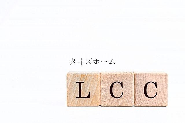 """『ビルオーナーが意識するべき""""LCC""""について解説します!』"""