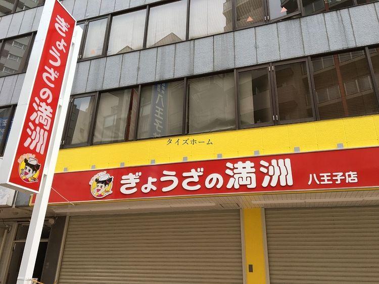 ぎょうざの満洲八王子店が6月11日にオープン!