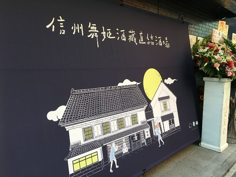 信州舞姫酒蔵直結酒場☆祝☆オープン!