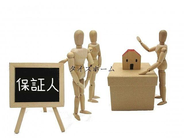 『賃貸物件において、連帯保証人を用意しなくてもよいケース』