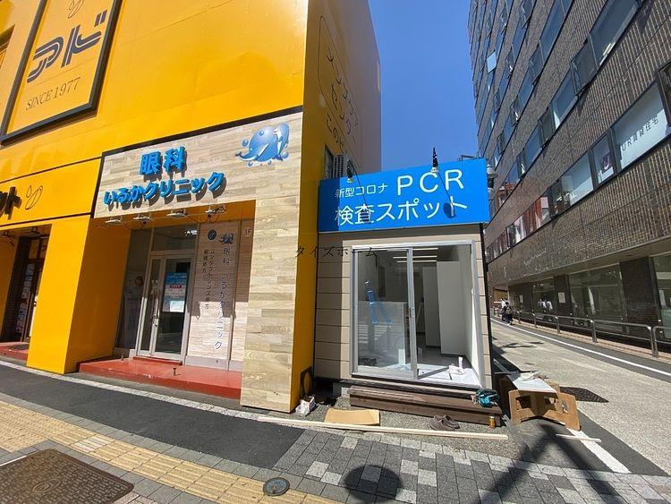 八王子駅前にPCR検査スポットが!