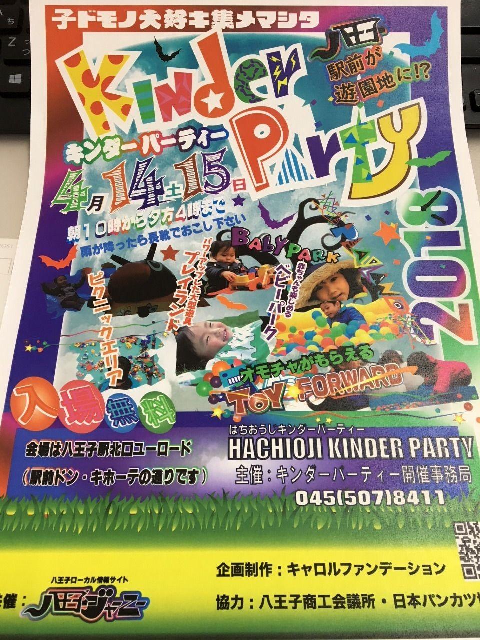 八王子キンダーパーティー開催!