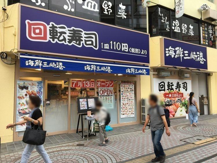 【八王子】回転寿司の海鮮三崎港がユーロード沿いに新規オープン